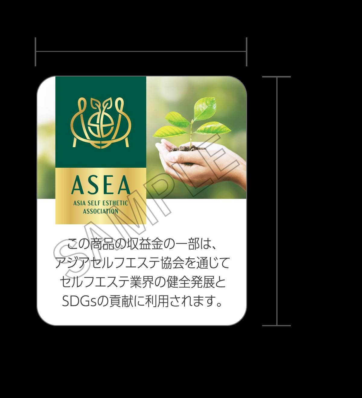 「ASEA認定商品」シール